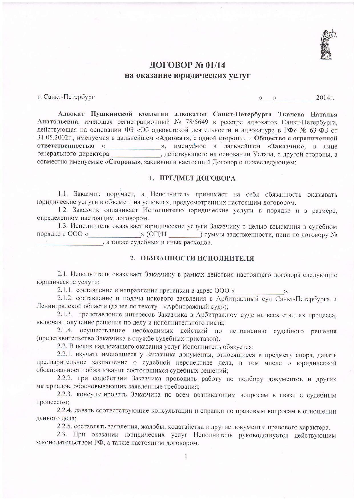 Соглашение на Оказание Юридических Услуг образец
